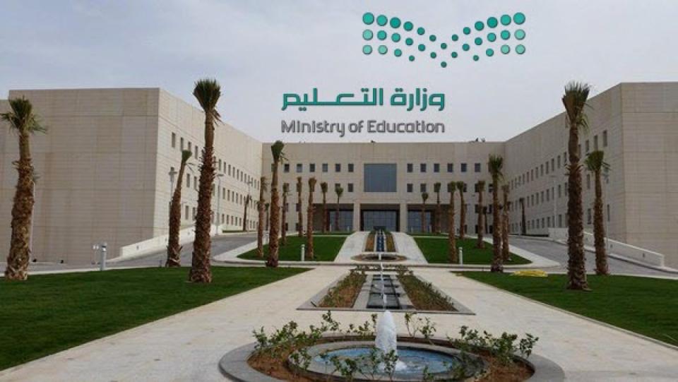 وزارة التعليم السعودية تقدم تسهيلات للدراسة عن بُعد لأكثر من 6 ملايين طالب