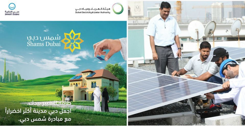 ألواح الطاقة الشمسية على جميع مباني إمارة دبي عام 2030