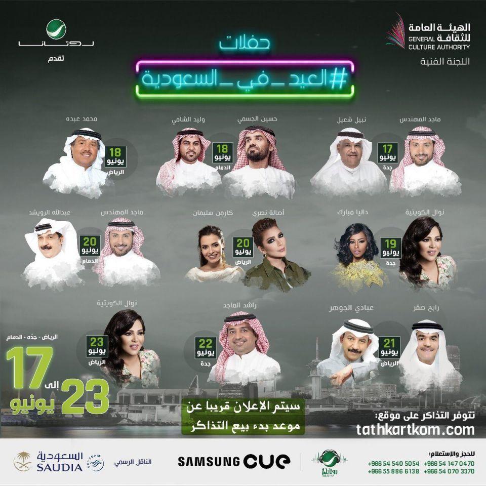 نجوم عرب وخليجيون يحيون حفلات عيد الفطر في السعودية