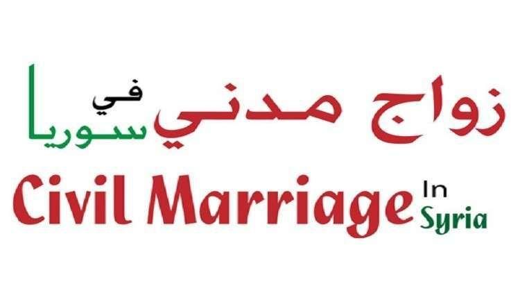 مشروع قانون لإقرار الزواج المدني في سوريا