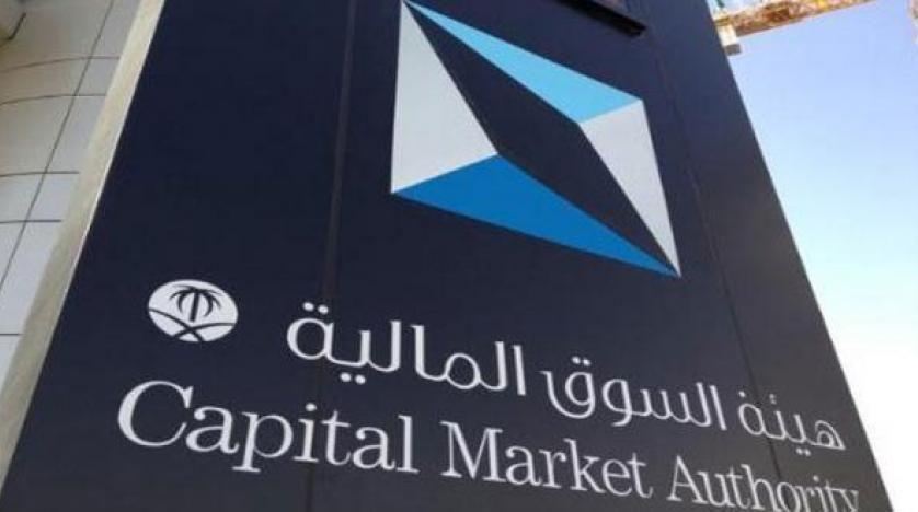السعودية تطلق أول صندوق استثمار في الأوقاف