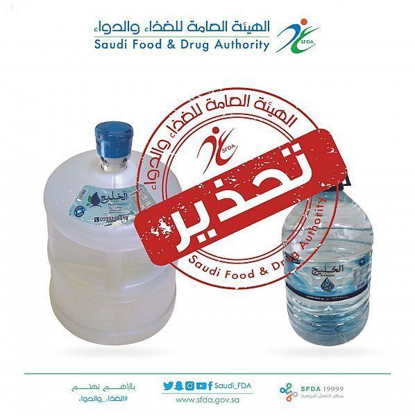 السعودية تحذّر من استهلاك مياه الخليج العذبة ذات الأحجام 4 جالون و5 لتر