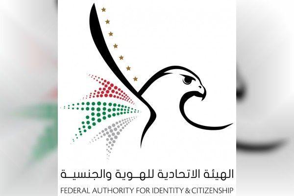 الإمارات تمنح مهلة لتعديل أوضاع المخالفين لقانون الإقامة
