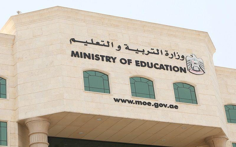 التربية الإماراتية تحقق في تسريب الورقة الامتحانية لمادة الرياضيات للصف 12