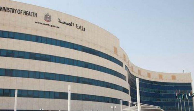 الإمارات: عيادة للمسافرين خارج نطاق منشآت وزارة الصحة قريباً