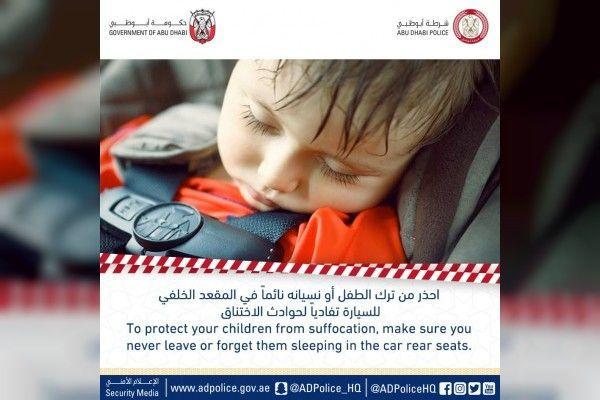 شرطة أبوظبي تحذر من مخاطر ترك الأطفال بمفردهم في السيارات
