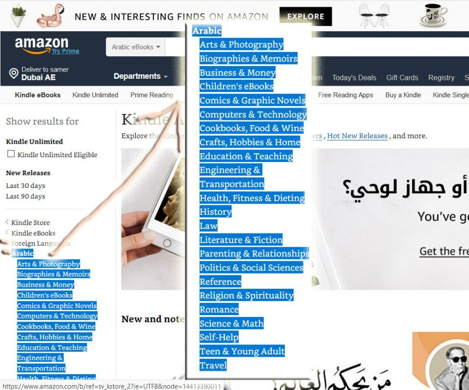 أمازون  تقدم كتب عربية على أجهزة كيندل لكن ماذا عن العثور عليها؟