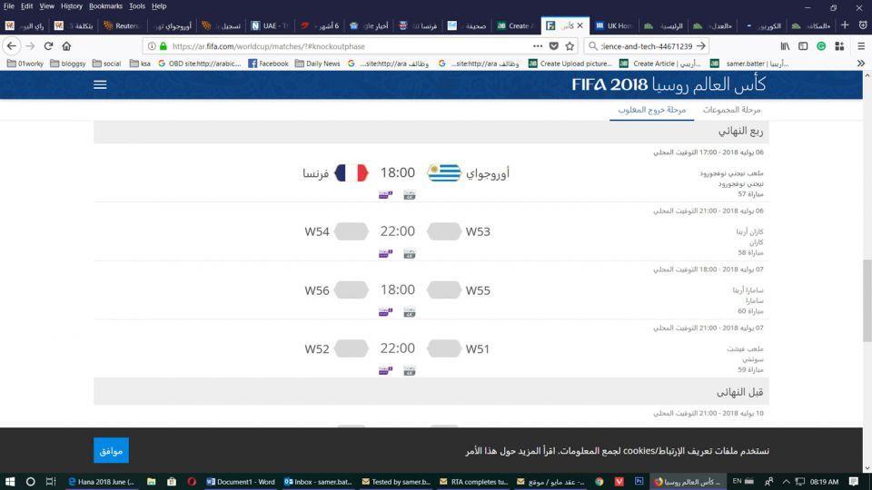 المنتخب الفرنسي يتحضر لمرحلة ربع النهائي و لقاء الأوروغواي