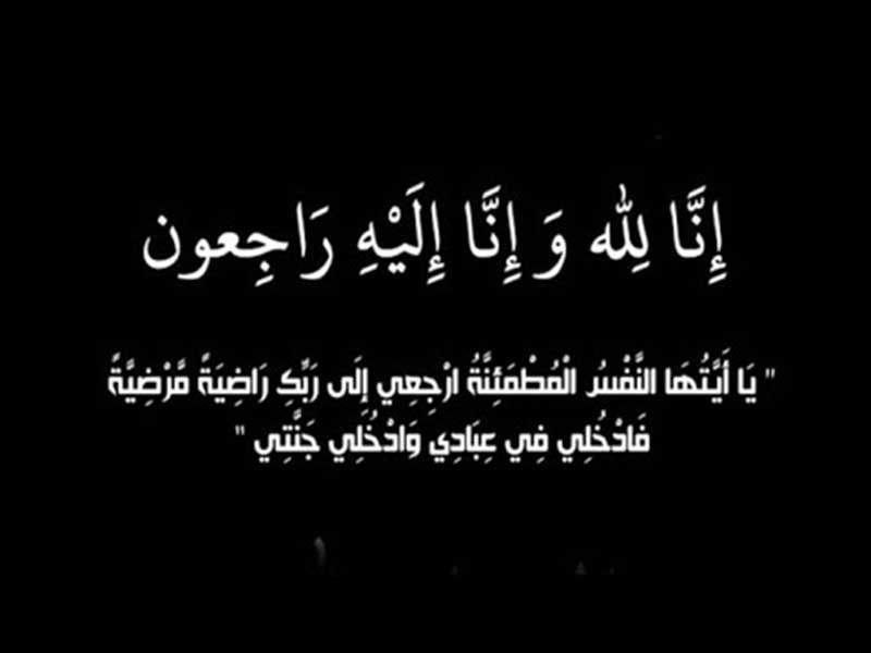 ديوان حاكم رأس الخيمة ينعى الشيخ حمد بن محمد القاسمي