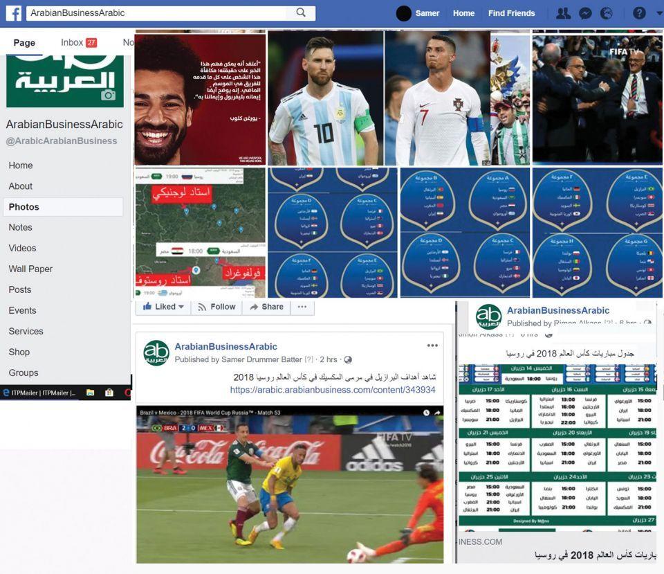 مباريات بطولة كأس العالم، ما الذي أثار تفاعل العرب في فيسبوك؟
