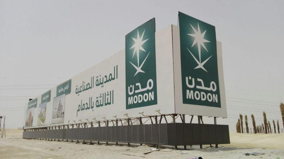 """""""مدن"""" تدشن 24 مصنعا جاهزا لدعم رواد الأعمال في السعودية"""