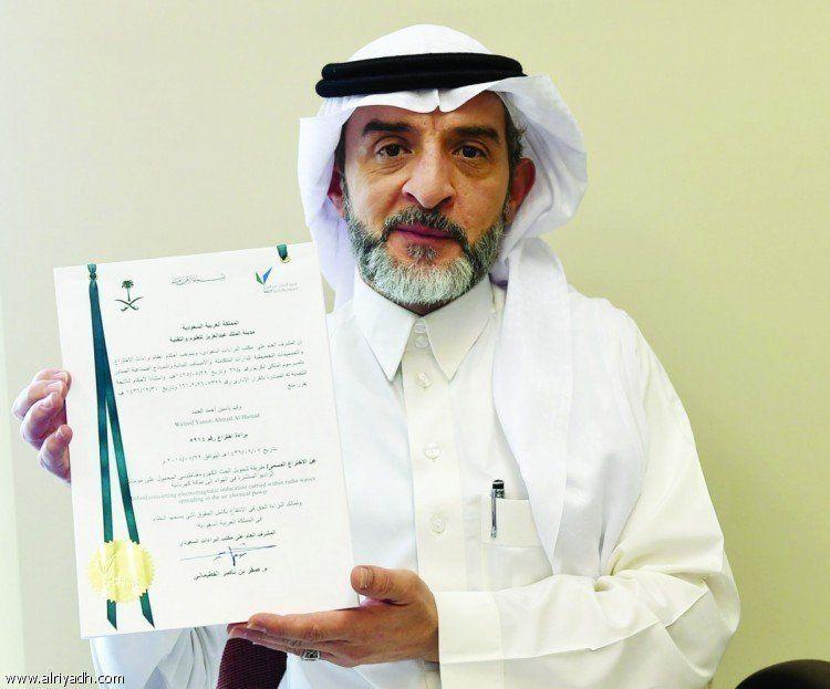 سعودي يخترع شاحن جوال من دون كهرباء