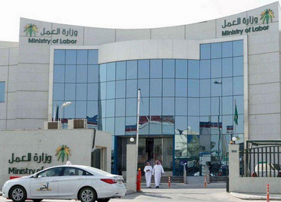 السعودية: احتساب الدوام الجزئي بنصف في نسبة التوطين