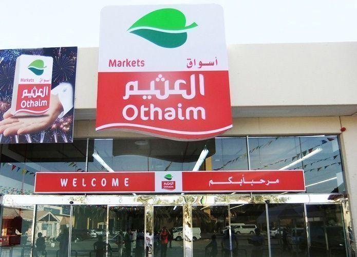 أسواق العثيم السعودية تفتتح أول فرع لها في الطائف