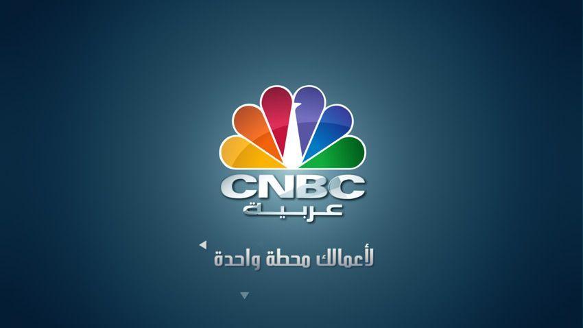 الاخبارية CNBC تعلن عن افتتاح استوديو جديد في مقر ناسداك دبي