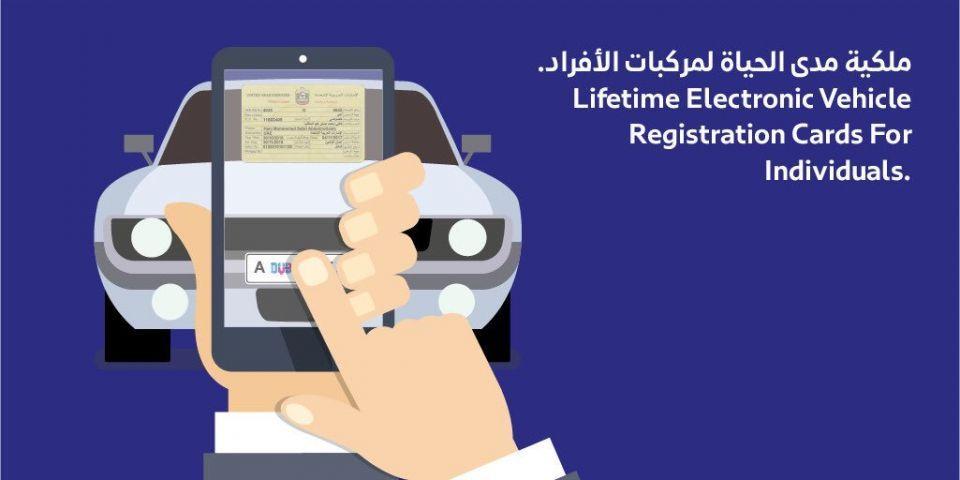 طرق دبي تصدر الملكية الإلكترونية الدائمة لسيارات الأفراد أول أغسطس