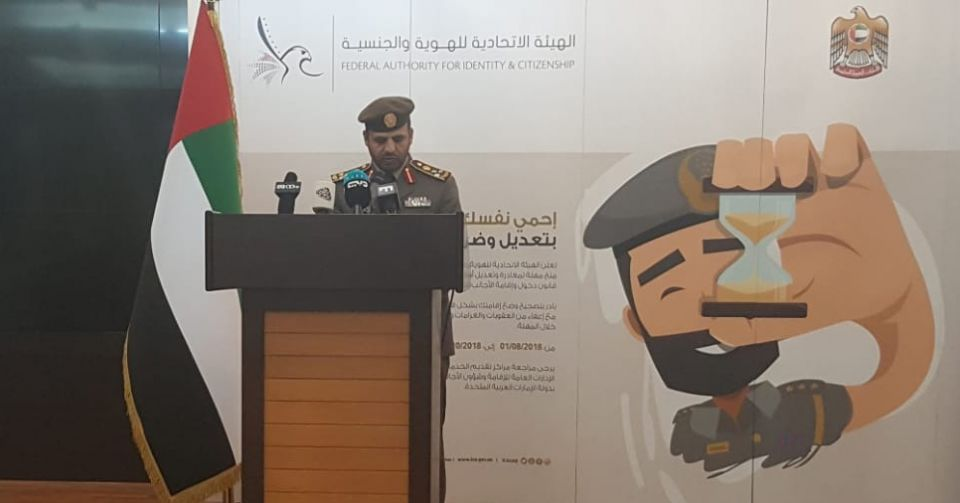 مهلة تعديل أوضاع المخالفين في الإمارات تبدأ في أغسطس وتستمر 3 أشهر