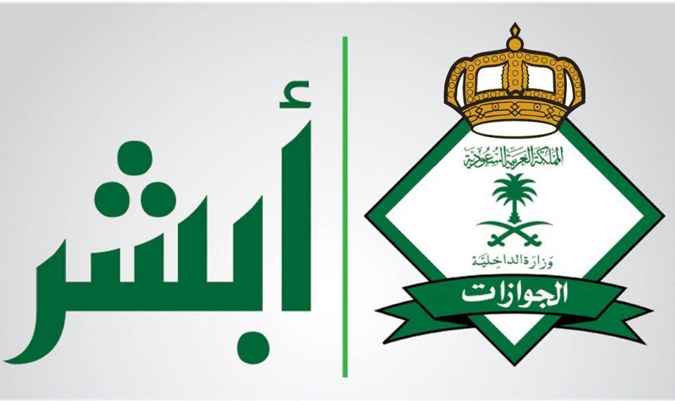 السعودية تطلق تصاريح السفر الإلكترونية عبر منصة أبشر