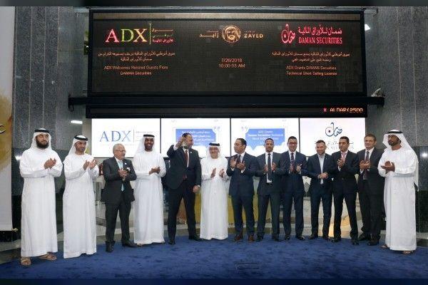 سوق أبوظبي يمنح «ضمان للأوراق المالية» رخصة البيع على المكشوف