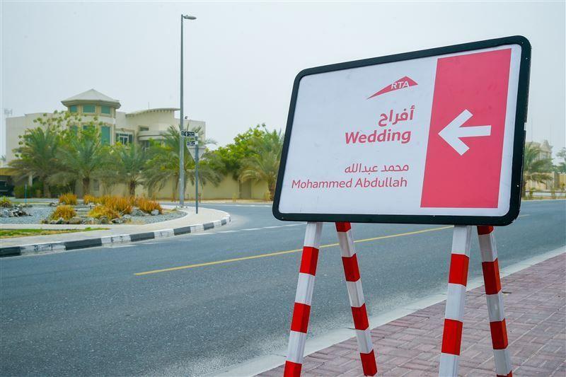 لوحات مواقع الأفراح الإرشادية مجاناً للمواطنين في دبي