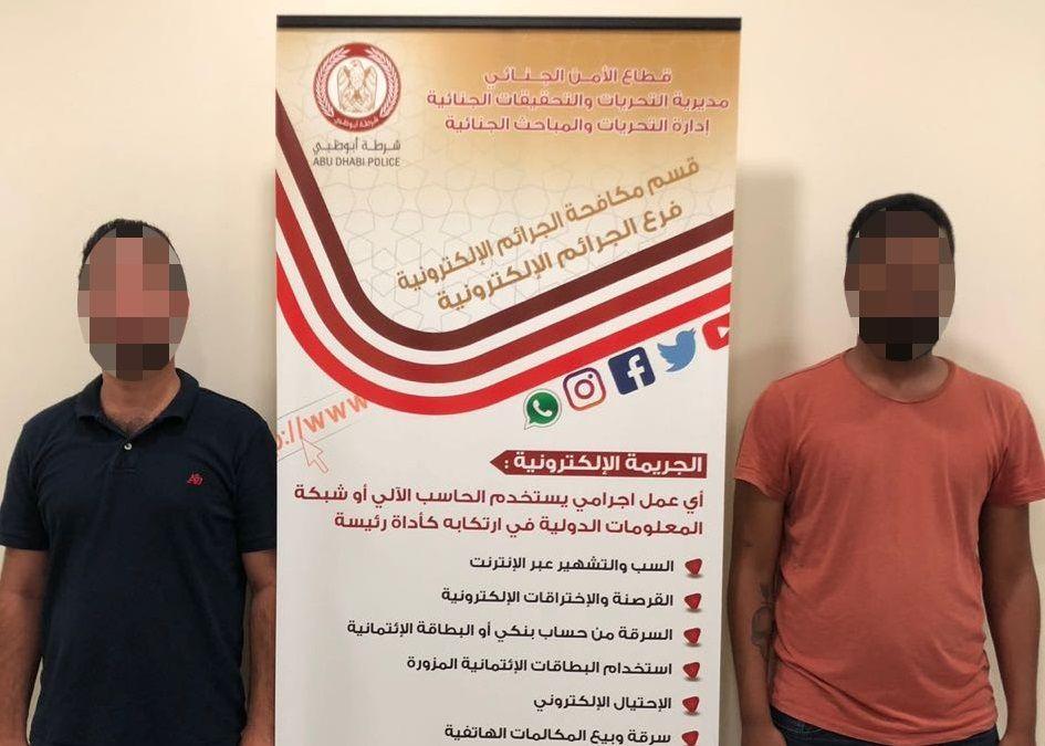 أبوظبي: ضبط عربييْن سربا إجابات امتحانات الثانوية والمعاهد التعليمية