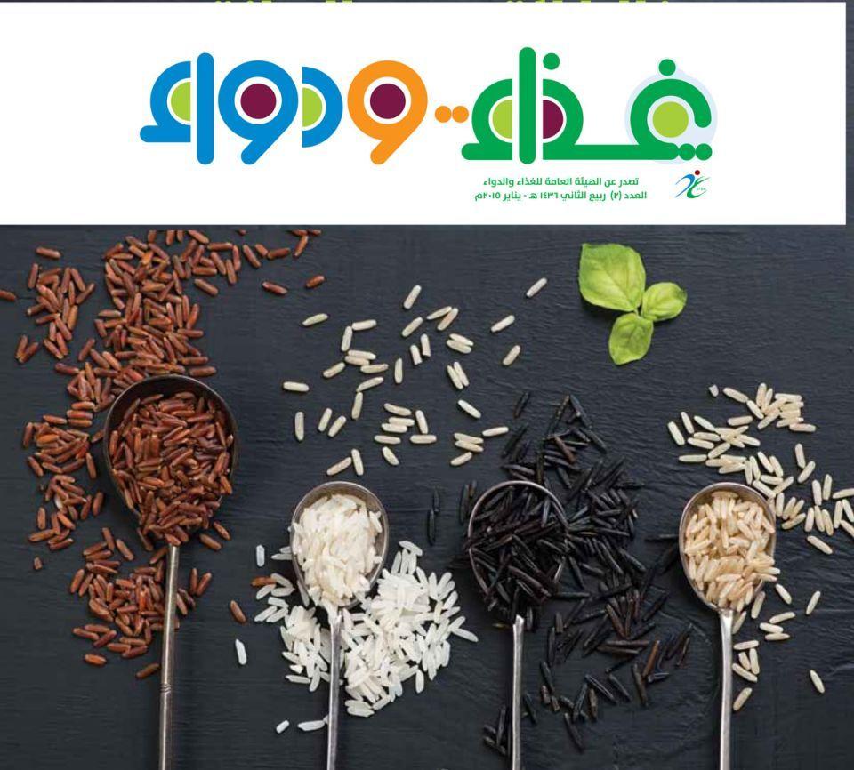 السعودية: كيف ستحتسب المطاعم والمقاهي السعرات الحرارية ومكونات وجباتها؟