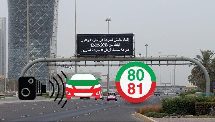 تطبيق إلغاء هامش السرعة على طرق أبوظبي اعتبارا من غد