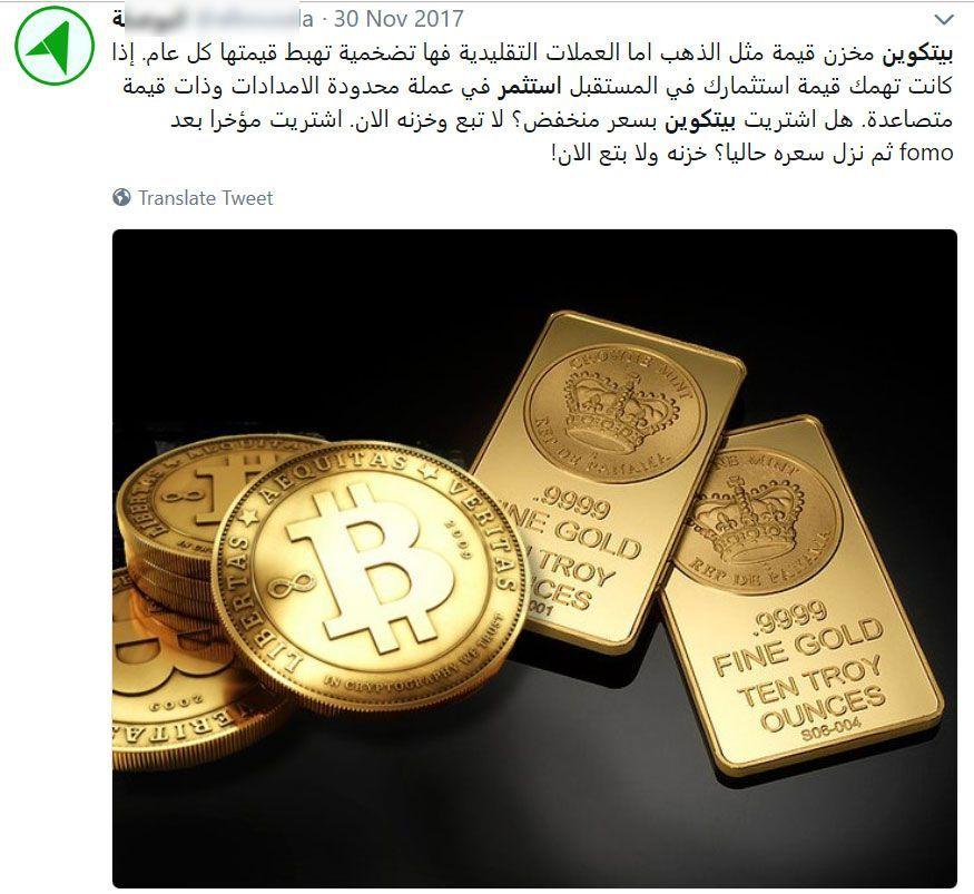 تحذير: العملات الرقمية الافتراضية غير معتمدة في السعودية