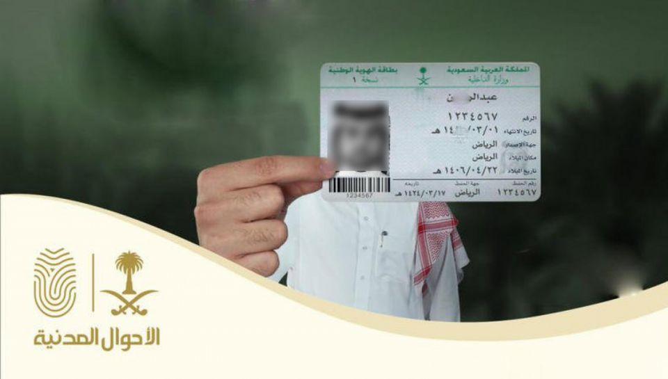 السعودية: غرامة مالية عند فقدان بطاقة الهوية الوطنية للمرة الثانية