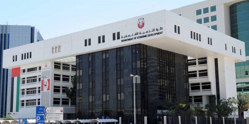 اقتصادية أبوظبي تعلن عن محفزات جديدة للقطاع الخاص