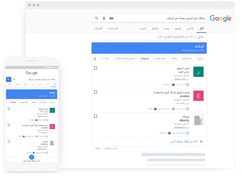 من ضمنها السعودية.. جوجل يطلق خدمة البحث عن وظائف في 15 دولة