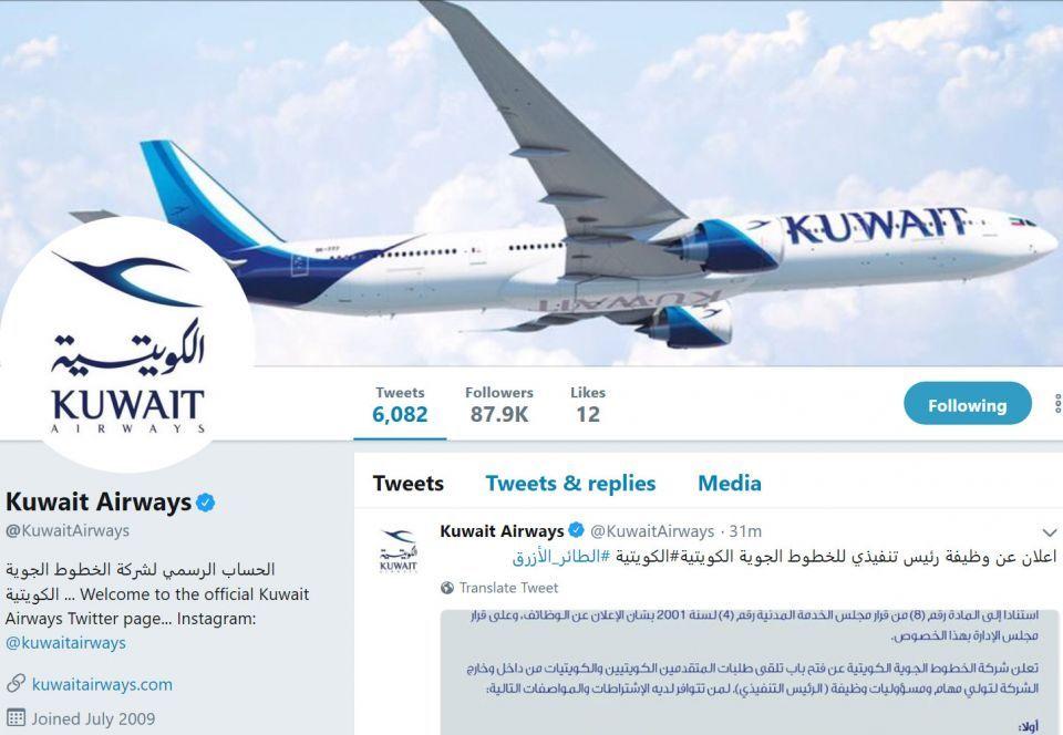 الإعلان في تويتر عن وظيفة رئيس تنفيذي لشركة طيران خليجية