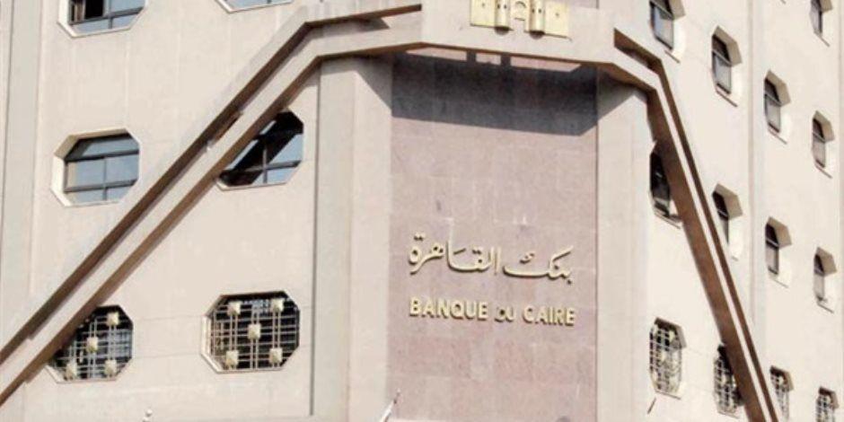 بنك القاهرة يسعى لاقتراض 100 مليون دولار وفتح مكتب تمثيل بالإمارات