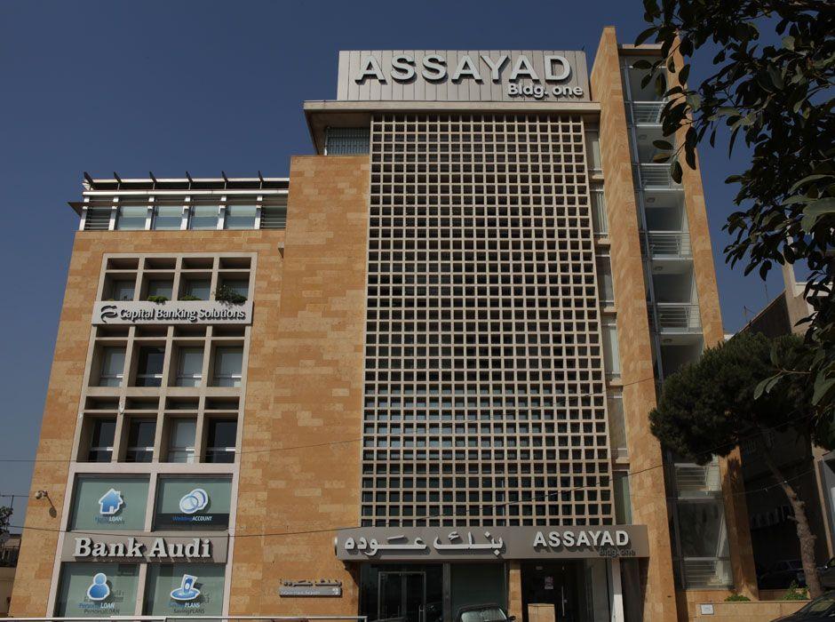 دار الصيّاد اللبنانية تتوقف عن اصدار مطبوعاتها