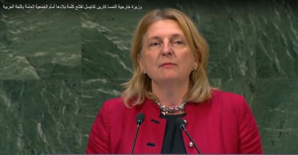 شاهد وزيرة خارجية النمسا المعادية للعرب والمسلمين تخاطب الأمم المتحدة بالعربية