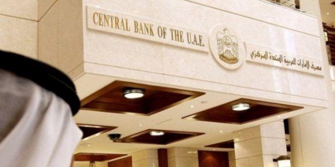 المركزي الإماراتي يمنع استقطاع أكثر من نصف راتب المقترض