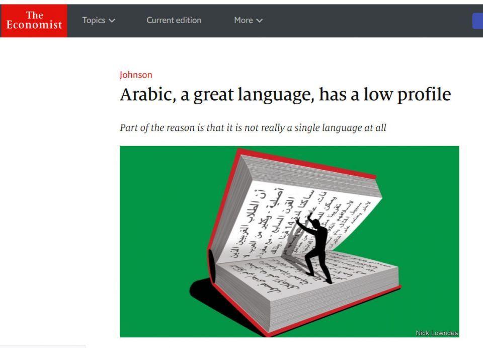 صحيفة إيكونوميست : لا يوجد لغة عربية