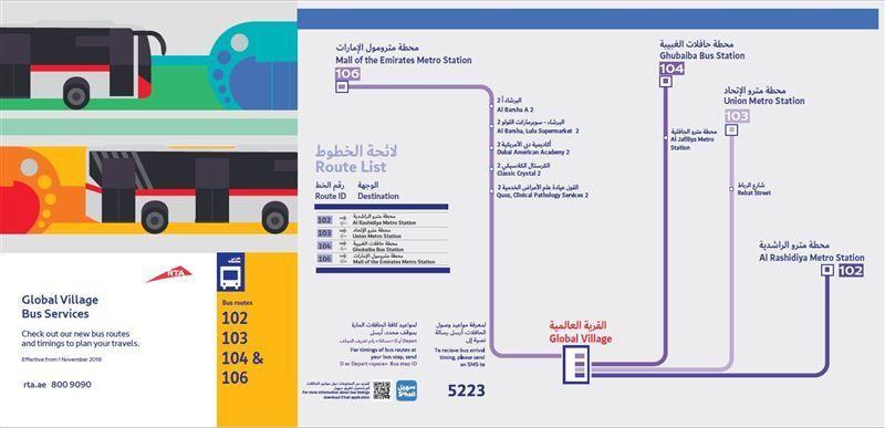 طرق دبي تُشغِّل أربعة خطوط للحافلات العامة لخدمة زوار القرية العالمية
