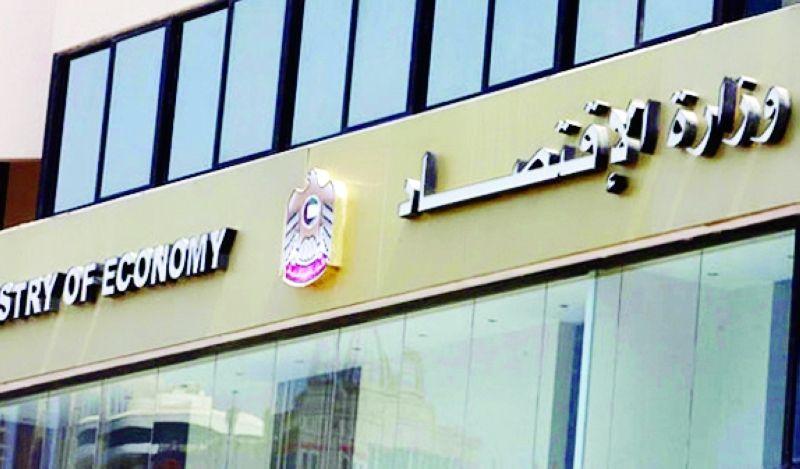 غرامة تصل إلى 100 ألف على التجار المستغلين لـ «يوم العلم» في الإمارات