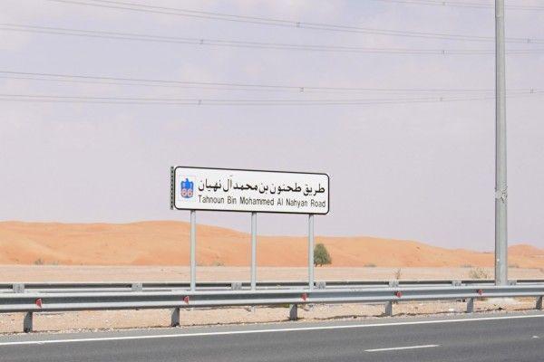 اطلاق اسم طحنون بن محمد على طريق العين _ دبي