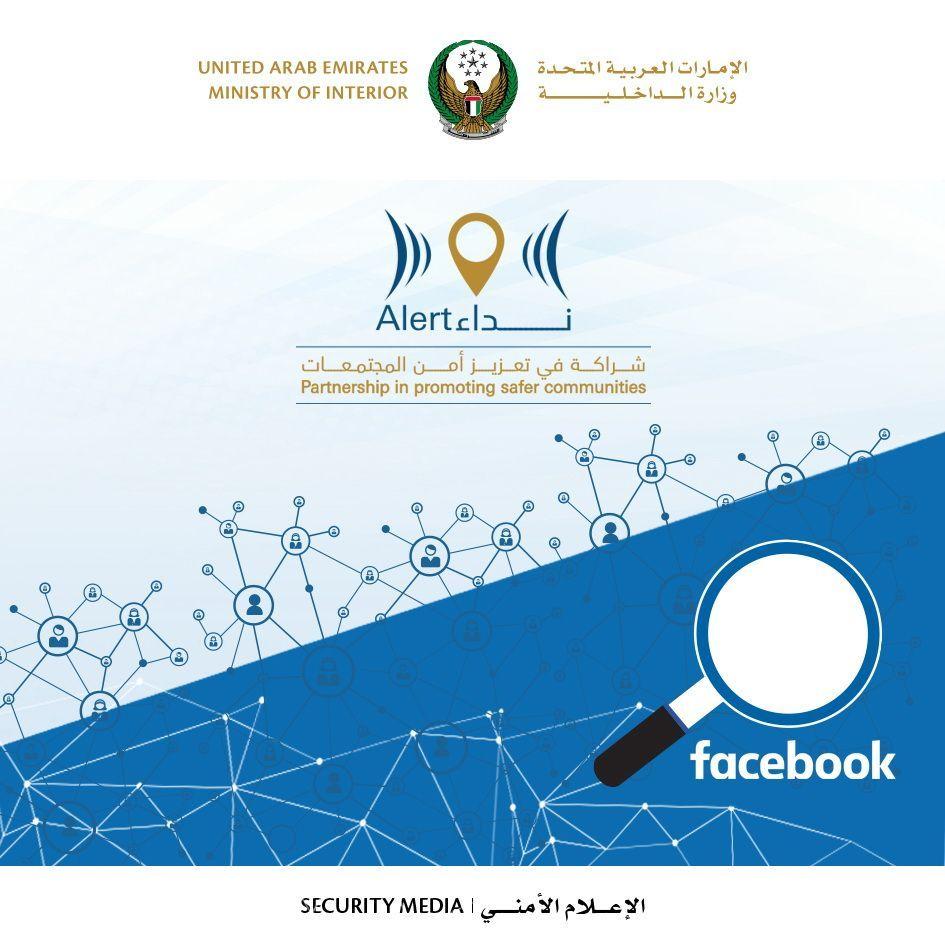 الإمارات تطلق «نداء» للبحث عن الأطفال المفقودين بالتعاون مع فيسبوك