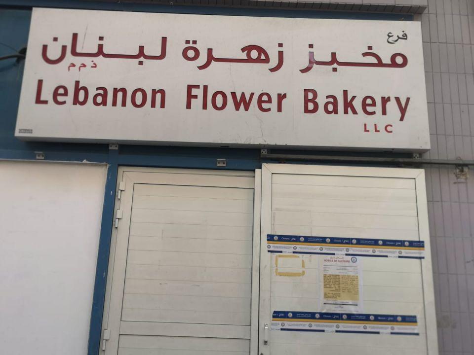 لتكرار المخالفات.. إغلاق فرع منشأة «مخبز زهرة لبنان» في أبوظبي