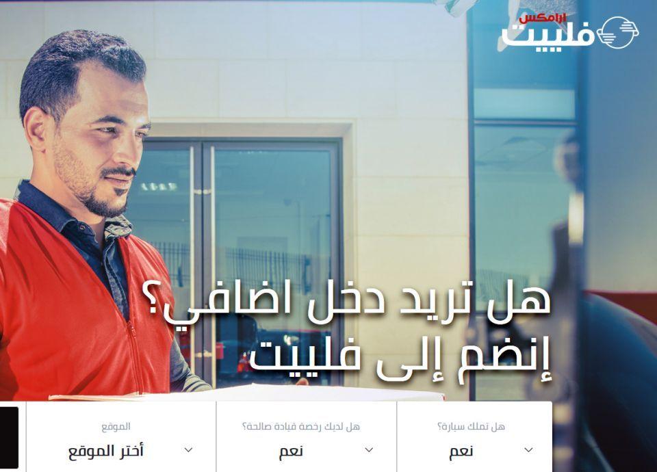 أرامكس تطلق فلييت للشباب السعودي، فما هي هذه الخدمة؟