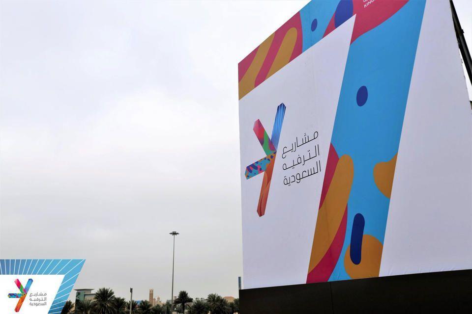 أول مجمع ترفيهي لـ مشاريع الترفيه السعودية في مدينة الرياض