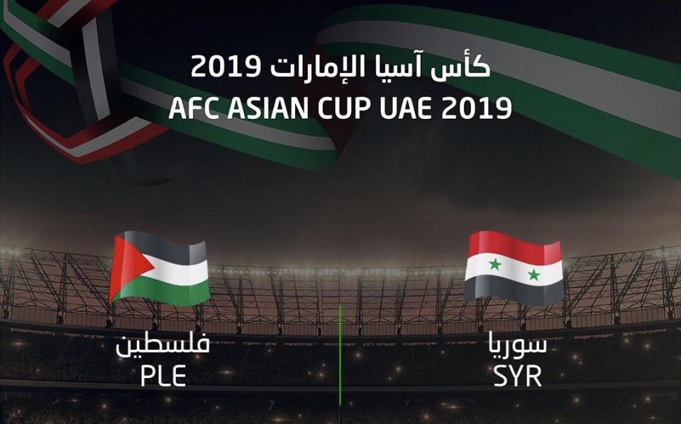 نفاذ تذاكر مباراة سوريا و فلسطين في بطولة آسيا في الإمارات