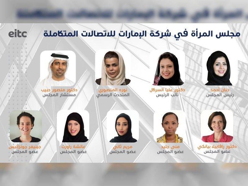 «الإمارات للاتصالات المتكاملة» تطلق أول مجلس للمرأة على مستوى القطاع