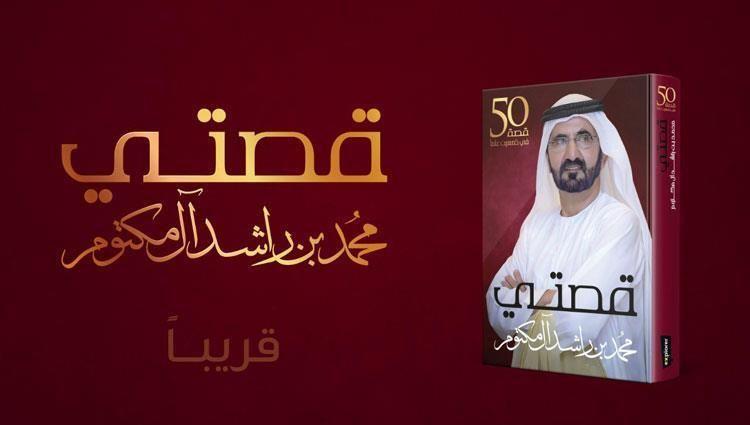 محمد بن راشد يعلن عن كتابه الجديد تحت عنوان.. «قصتي»