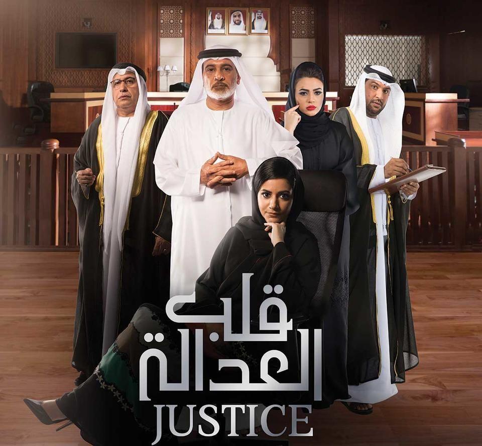 المسلسل الإماراتي قلب العدالة يعرض في نتفليكس