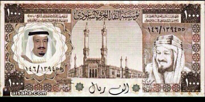 هل ستصدر السعودية عملة جديدة فئة 1000 ريال؟