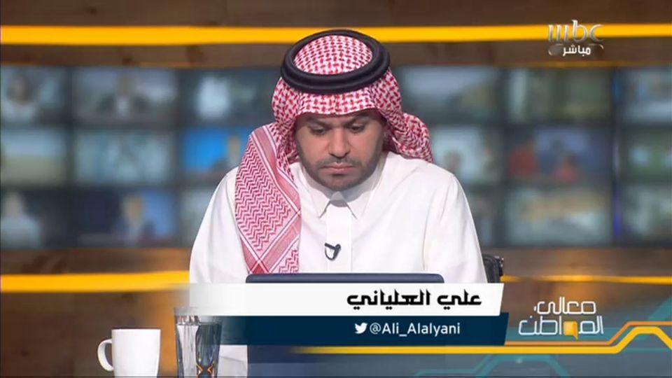 ماذا حدث لعلي العلياني مقدم معالي المواطن السعودي قبل ظهوره على الهواء؟